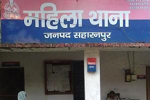 Police Station in Saharanpur